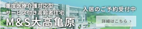 サービス付き高齢者住宅M&S大高亀原