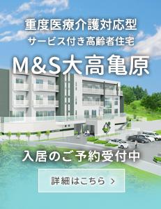 M&S大高亀原